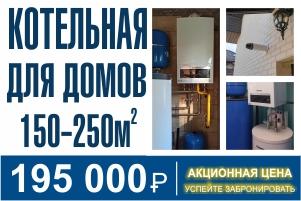 Универсальная газовая котельная для загородного дома 150-250 кв метров